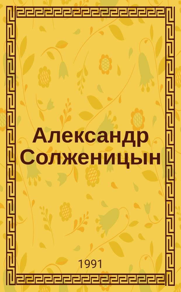 Александр Солженицын : Биобиблиограф. указ... ... Август 1988-1990
