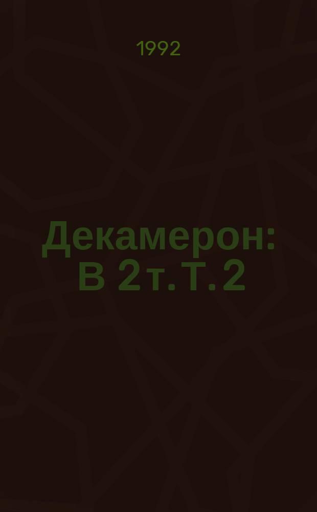 Декамерон : В 2 т. Т. 2