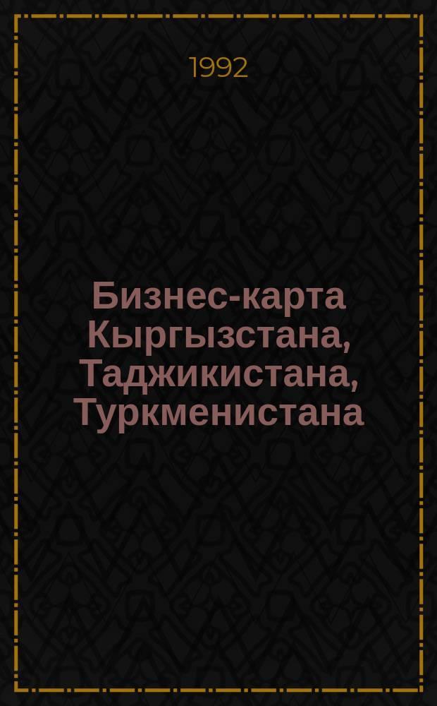 Бизнес-карта Кыргызстана, Таджикистана, Туркменистана : Промышленность [Справочник. [Ч. 2]