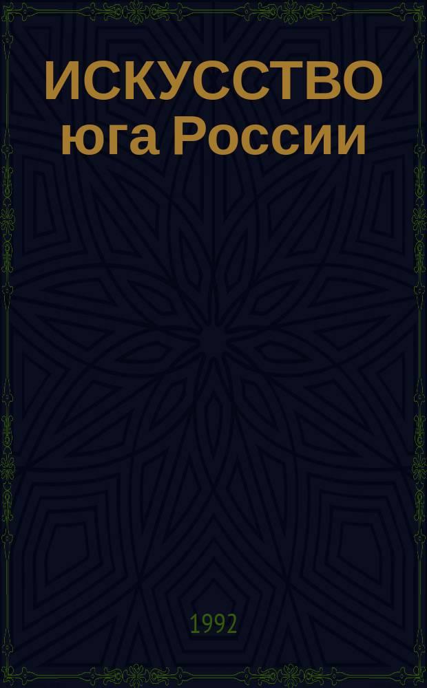 ИСКУССТВО юга России : [Альбом]. Альманах 3