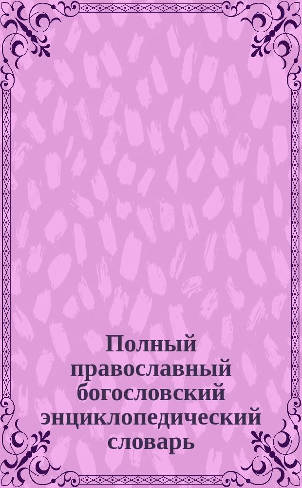 Полный православный богословский энциклопедический словарь : [В 2 т.]. Т. 2 : [K-V]