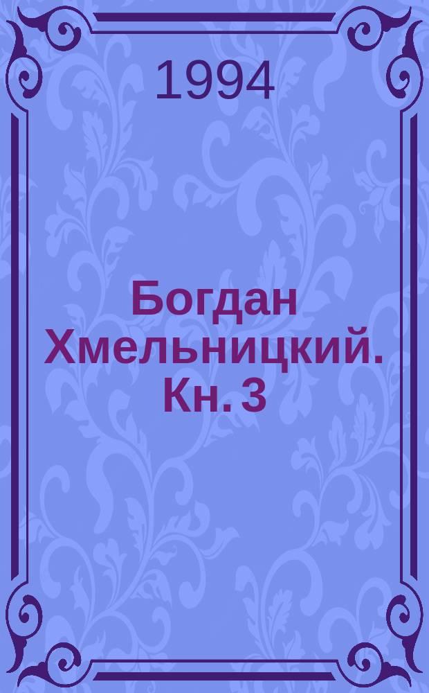 Богдан Хмельницкий. Кн. 3 : У пристани