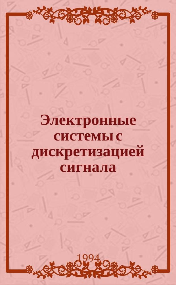 Электронные системы с дискретизацией сигнала : Учеб. пособие