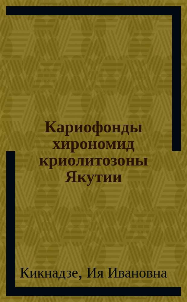 Кариофонды хирономид криолитозоны Якутии : Триба Chironomini