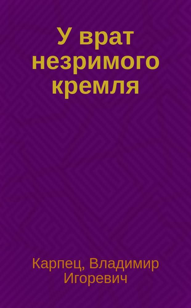 У врат незримого кремля : Стихотворения и поэмы, 1975-1995