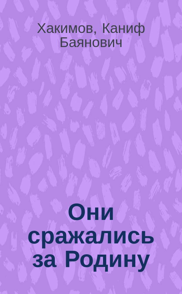 Они сражались за Родину : Док. рассказ о наших земляках, прошедших дорогой Великой Отечественной
