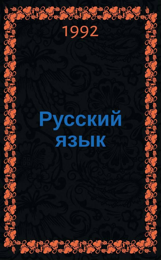 Русский язык : Учеб. для 5-го кл. нац. шк