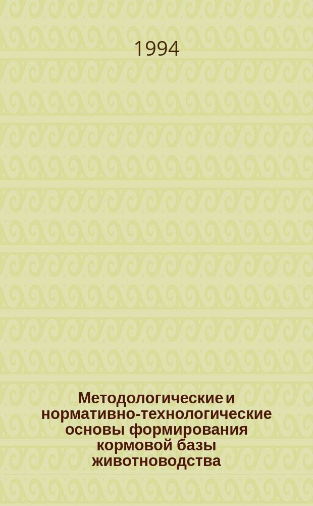 Методологические и нормативно-технологические основы формирования кормовой базы животноводства : Метод. пособие