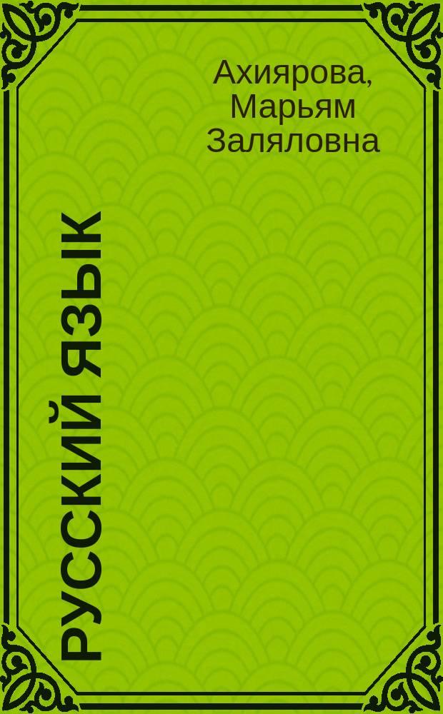 Русский язык : Учеб. для 2 кл. шк.народов тюрк. группы : 1 полугодие