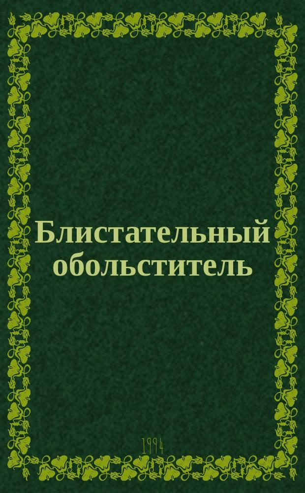 Блистательный обольститель : Роман : Пер. с англ.