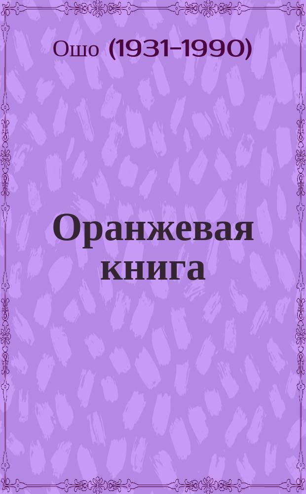 Оранжевая книга; Измерения неведомого: Перевод / Ошо