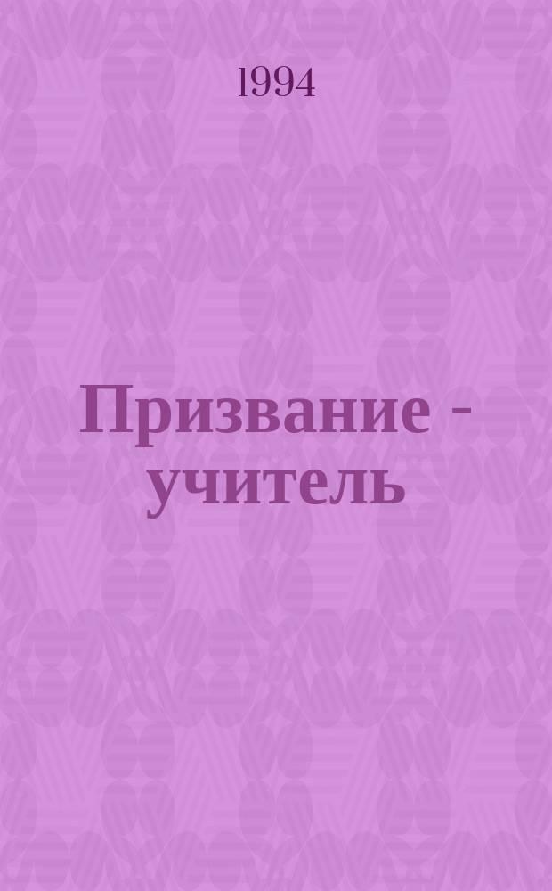 Призвание - учитель : К 55-летию Отд. нар. образования г. Ивантеевки