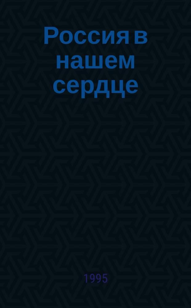 Россия в нашем сердце