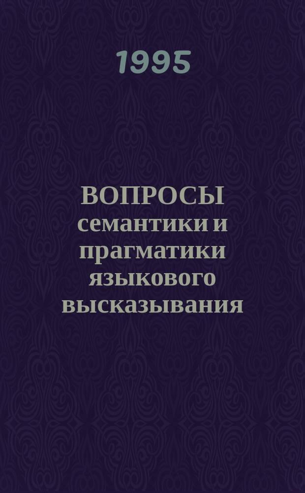 ВОПРОСЫ семантики и прагматики языкового высказывания : Межвуз. сб. науч. тр