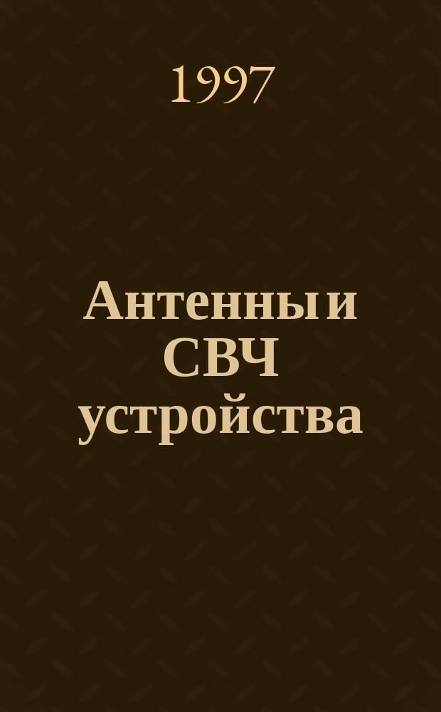 Антенны и СВЧ устройства : Учеб. пособие