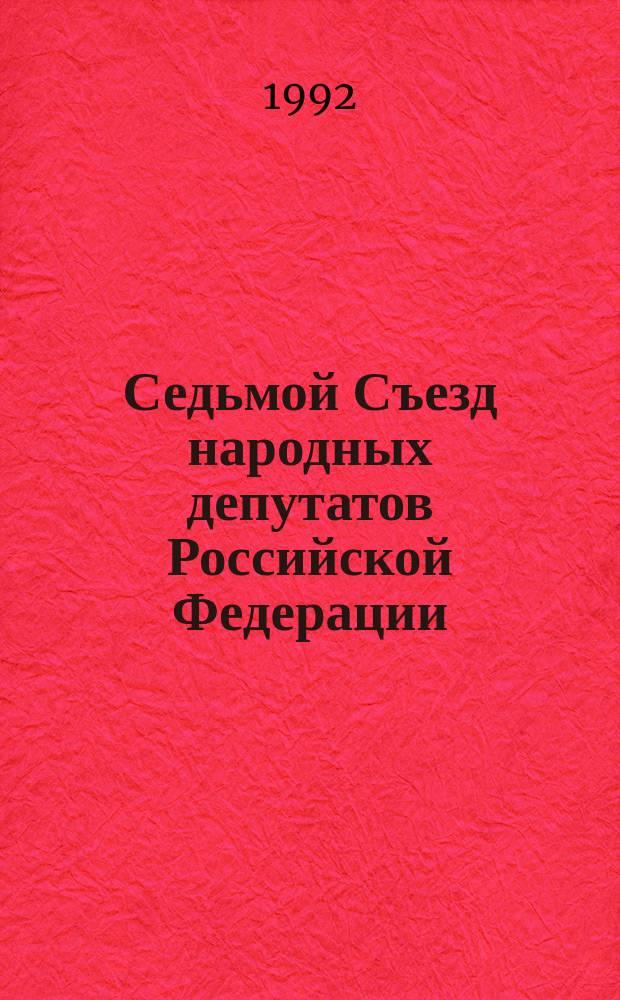 Седьмой Съезд народных депутатов Российской Федерации : Выступления, 2 дек. 1992 г., Москва