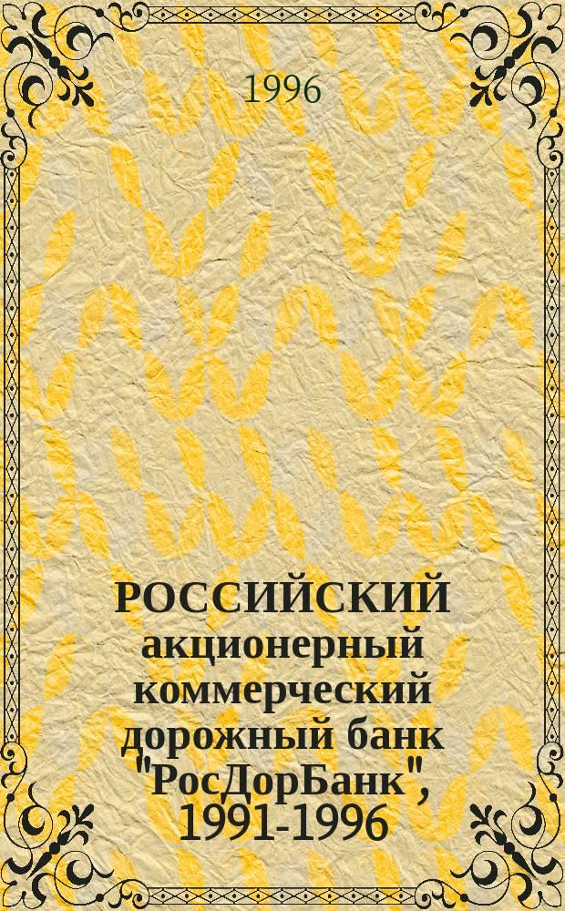 """РОССИЙСКИЙ акционерный коммерческий дорожный банк """"РосДорБанк"""", 1991-1996 : Кат."""