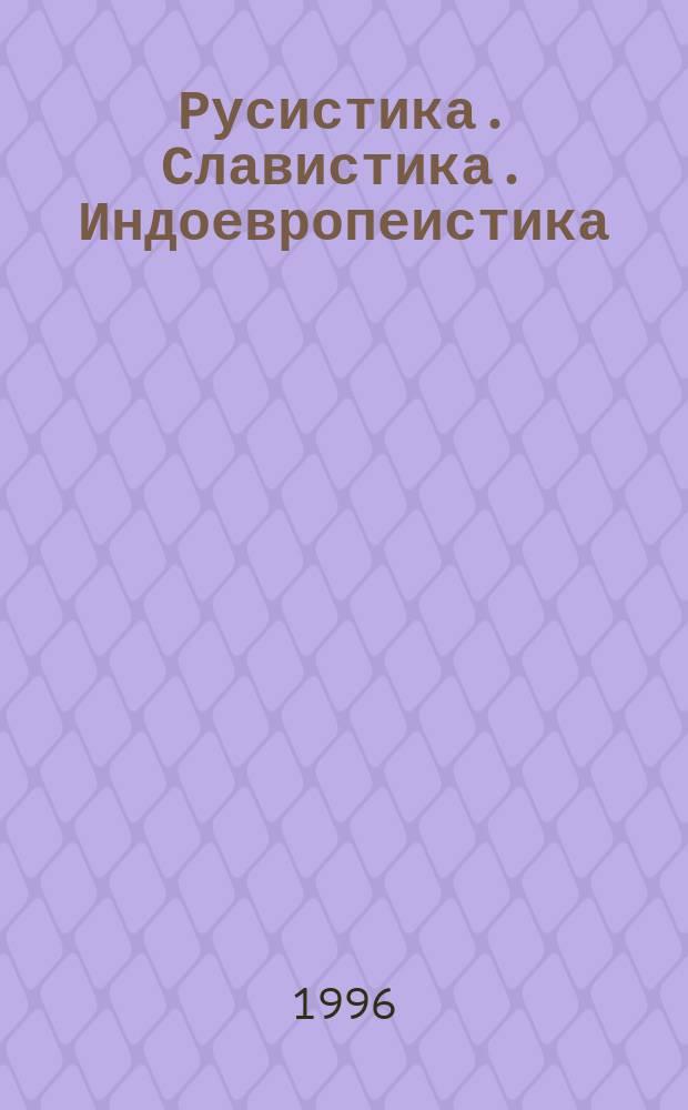 Русистика. Славистика. Индоевропеистика : Сб. к 60-летию А.А. Зализняка