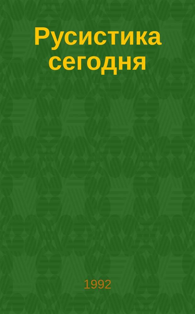 Русистика сегодня : Функционирование яз. : лексика и грамматика : Сб. ст.