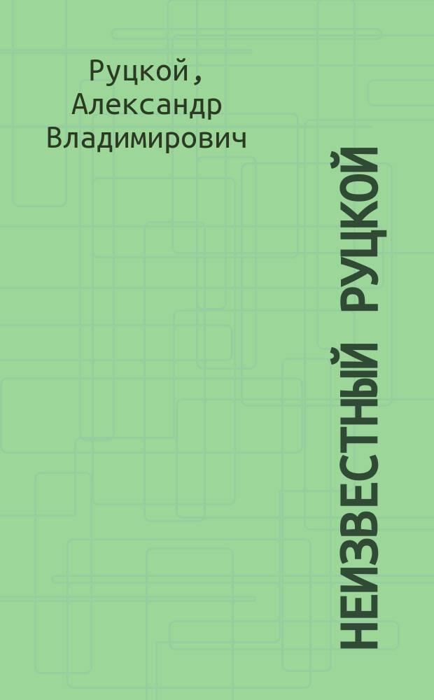 Неизвестный Руцкой: политический портрет : Сборник