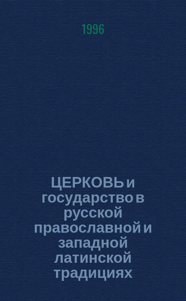 ЦЕРКОВЬ и государство в русской православной и западной латинской традициях : Материалы конф., 22-23 марта 1996 г
