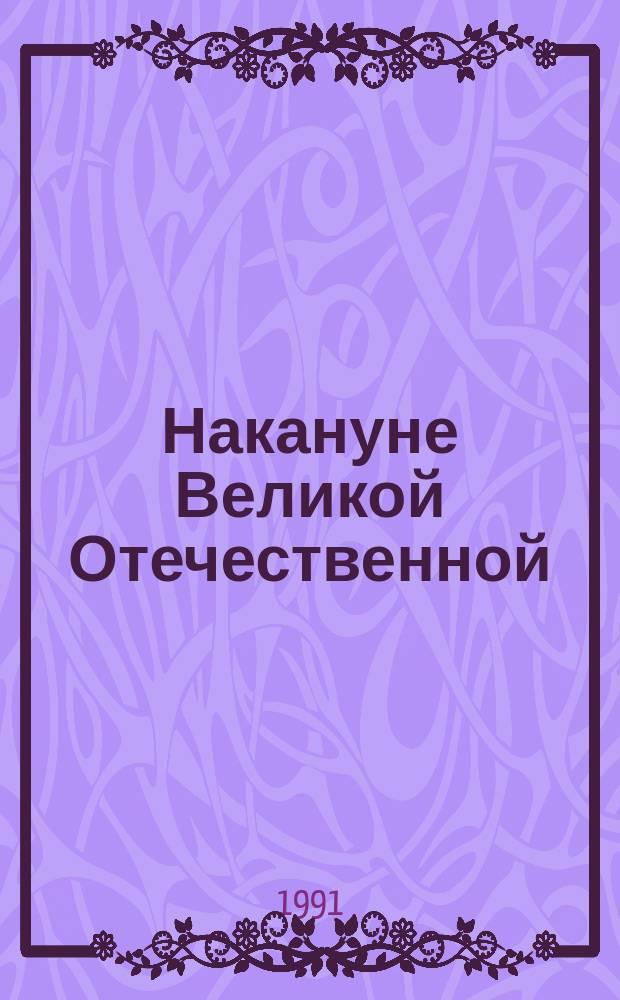 Накануне Великой Отечественной : (Сов.-герм. отношения, май 1939 - июнь 1941)