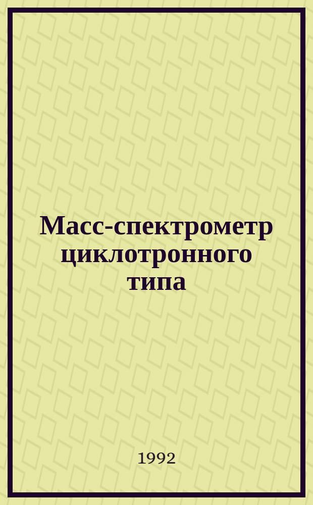 Масс-спектрометр циклотронного типа