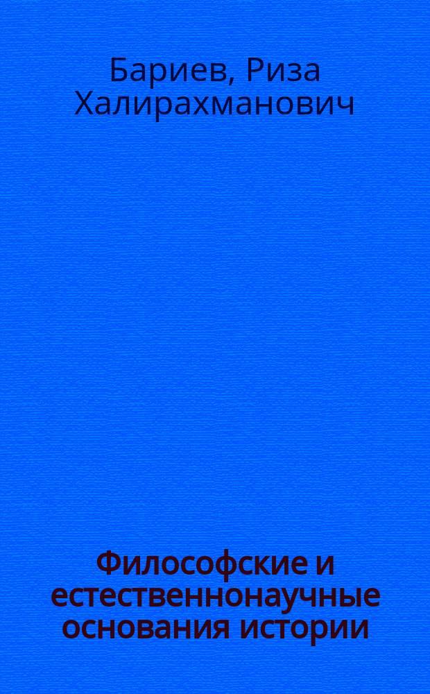 Философские и естественнонаучные основания истории : Учеб. пособие для адъюнктов и слушателей акад.
