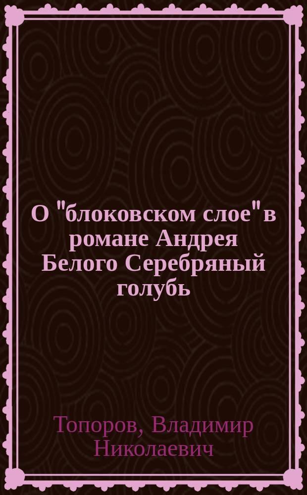 """О """"блоковском слое"""" в романе Андрея Белого Серебряный голубь"""