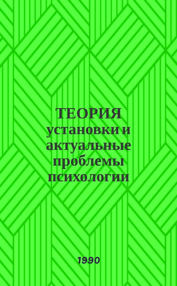 ТЕОРИЯ установки и актуальные проблемы психологии : Сб. ст.