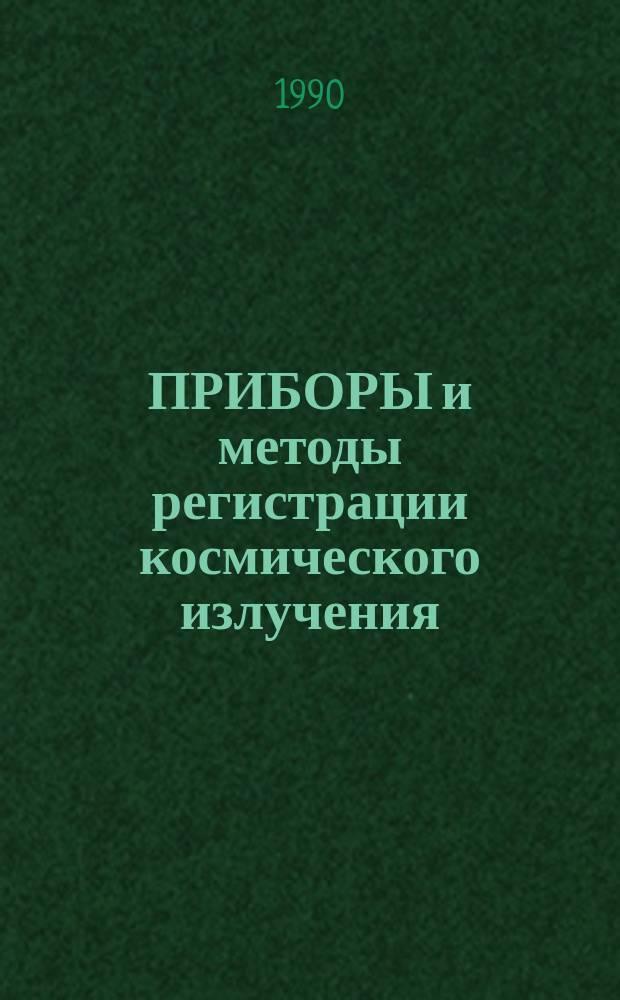 ПРИБОРЫ и методы регистрации космического излучения : Сб. ст.