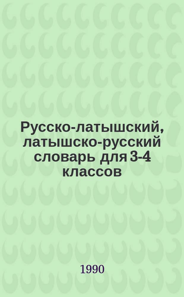 Русско-латышский, латышско-русский словарь для 3-4 классов