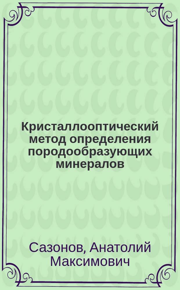 Кристаллооптический метод определения породообразующих минералов : Учеб. пособие