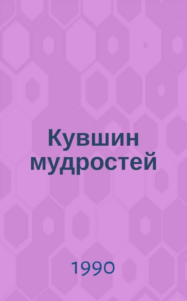 Кувшин мудростей : Чечен. пословицы и поговорки