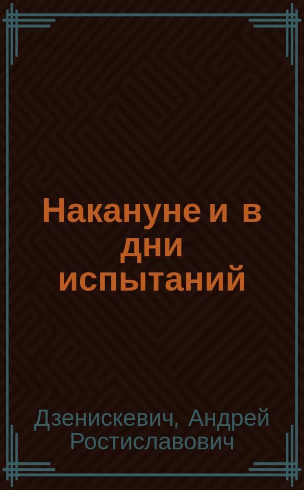 Накануне и в дни испытаний : Ленингр. рабочие в 1938-1945 гг