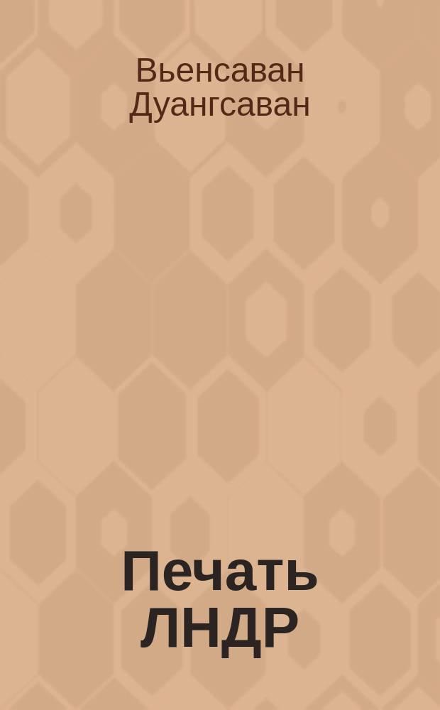 Печать ЛНДР: становление, развитие, функционирование (1970-80-е гг.) : Автореф. дис. на соиск. учен. степ. канд. филол. наук : (10.01.10)