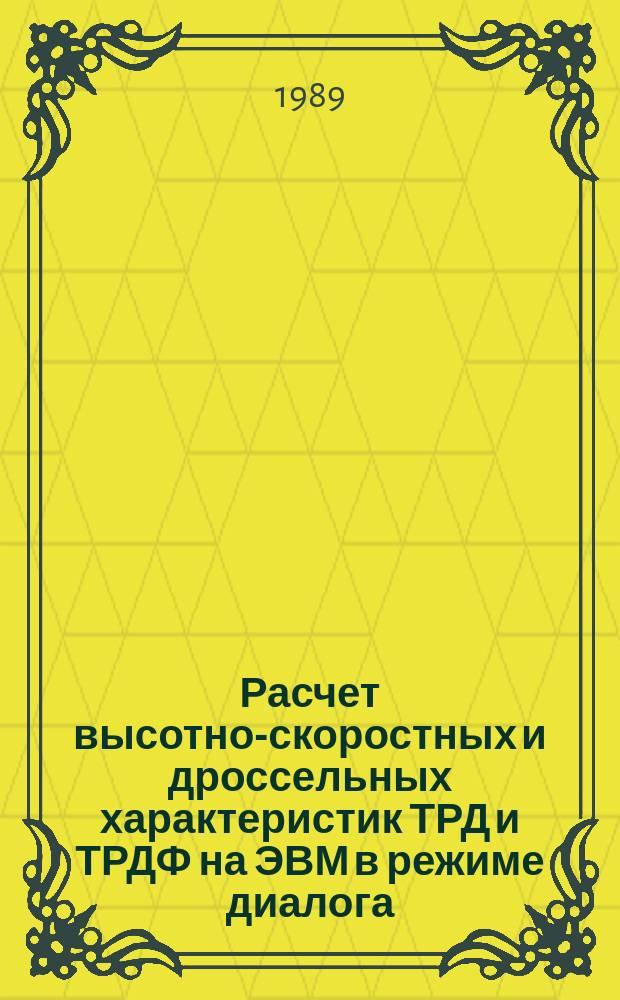 Расчет высотно-скоростных и дроссельных характеристик ТРД и ТРДФ на ЭВМ в режиме диалога : Учеб. пособие