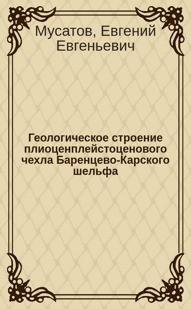 Геологическое строение плиоценплейстоценового чехла Баренцево-Карского шельфа : Автореф. дис. на соиск. учен. степ. к. г.-м. н