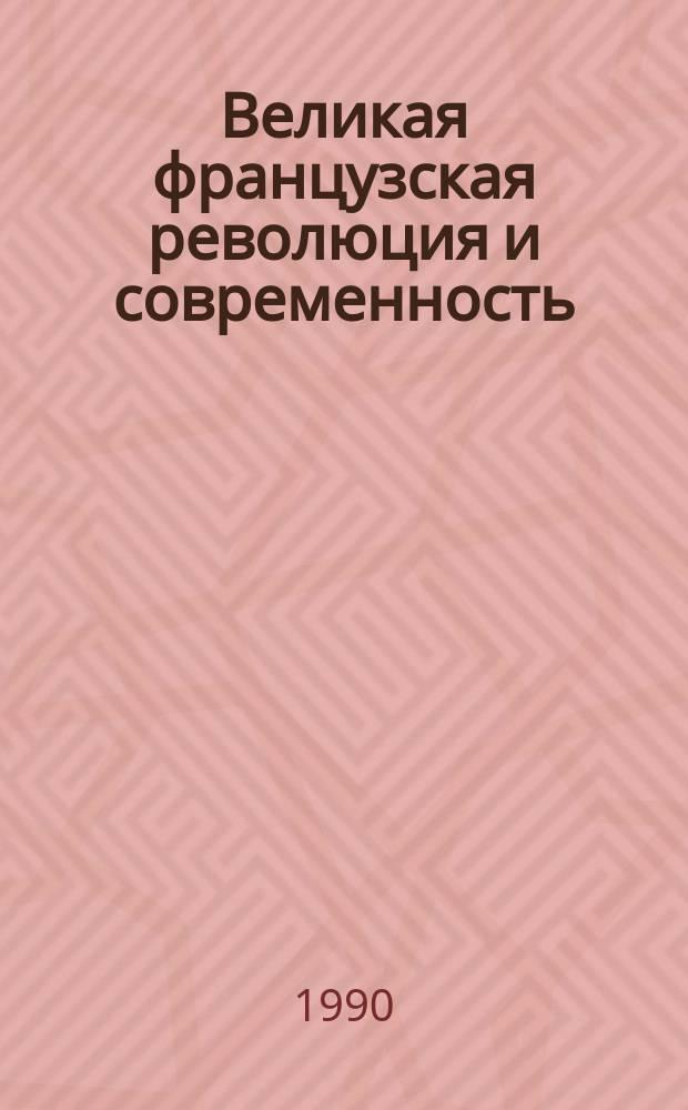 Великая французская революция и современность : Материалы междунар. науч. конф. (23-24 нояб. 1989 г.)