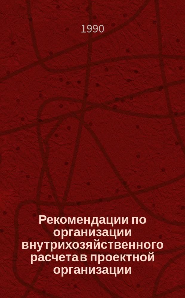 Рекомендации по организации внутрихозяйственного расчета в проектной организации