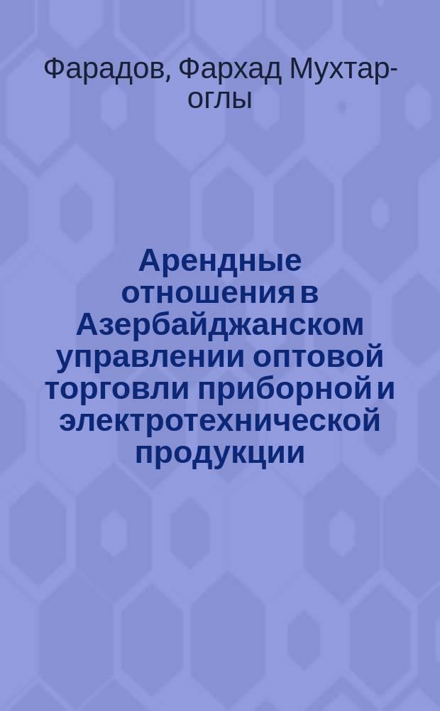 Арендные отношения в Азербайджанском управлении оптовой торговли приборной и электротехнической продукции
