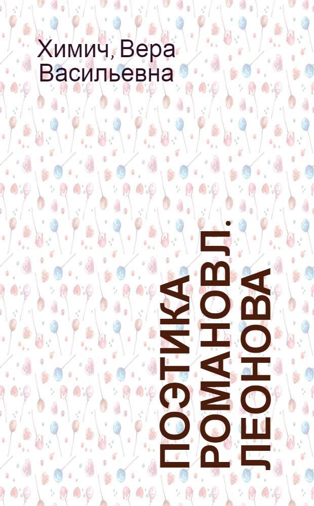 Поэтика романов Л. Леонова