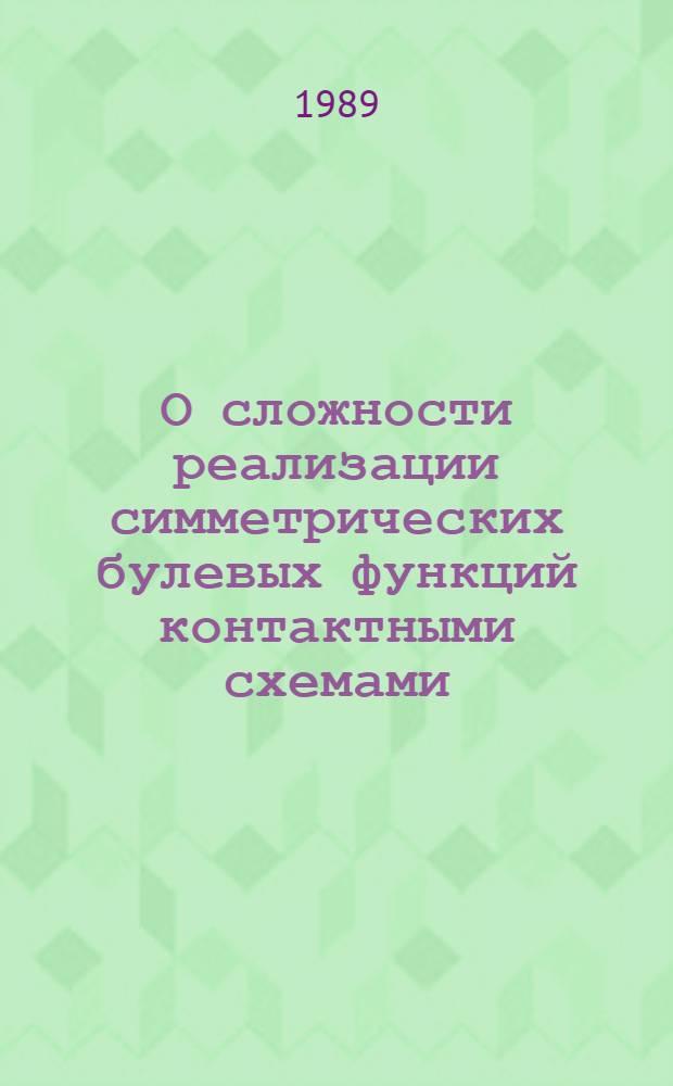 О сложности реализации симметрических булевых функций контактными схемами : Автореф. дис. на соиск. учен. степ. канд. физ.-мат. наук : (01.01.09)