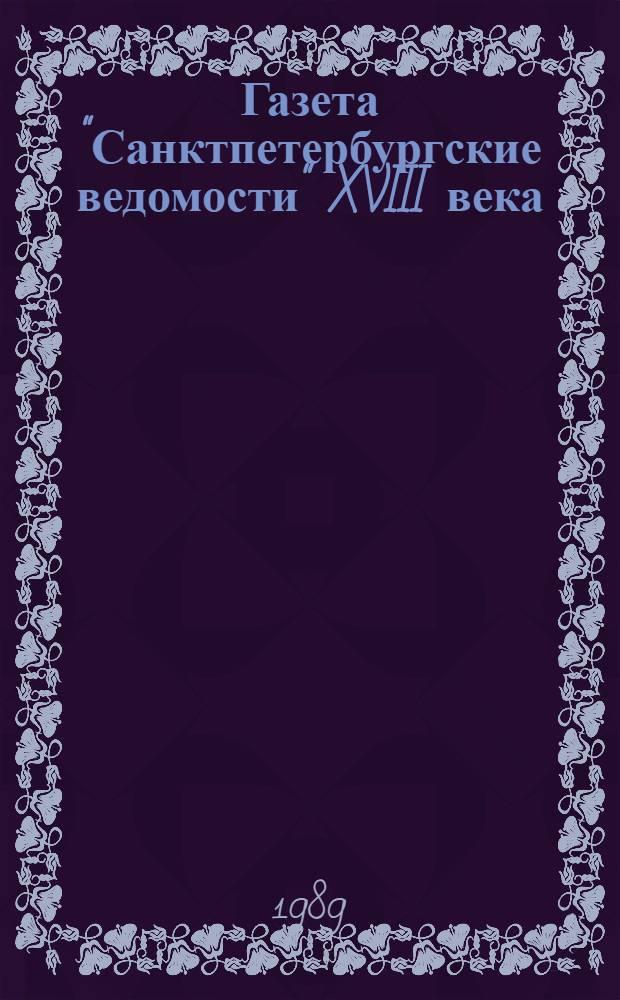 """Газета """"Санктпетербургские ведомости"""" XVIII века : указатели к содержанию, 1732-1735 гг"""