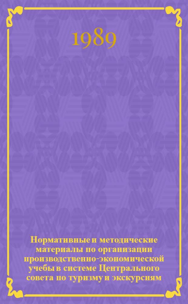 Нормативные и методические материалы по организации производственно-экономической учебы в системе Центрального совета по туризму и экскурсиям : Ч. 1-2