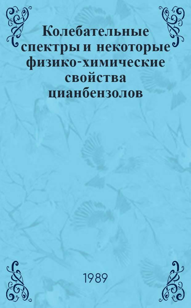 Колебательные спектры и некоторые физико-химические свойства цианбензолов : Автореф. дис. на соиск. учен. степ. канд. хим. наук : (02.00.04)
