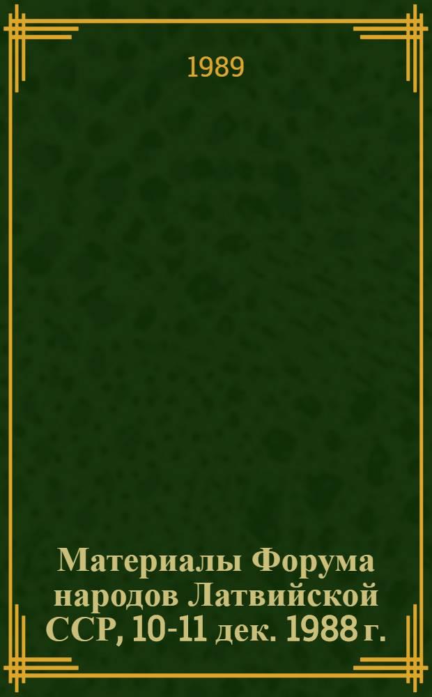 Материалы Форума народов Латвийской ССР, 10-11 дек. 1988 г.