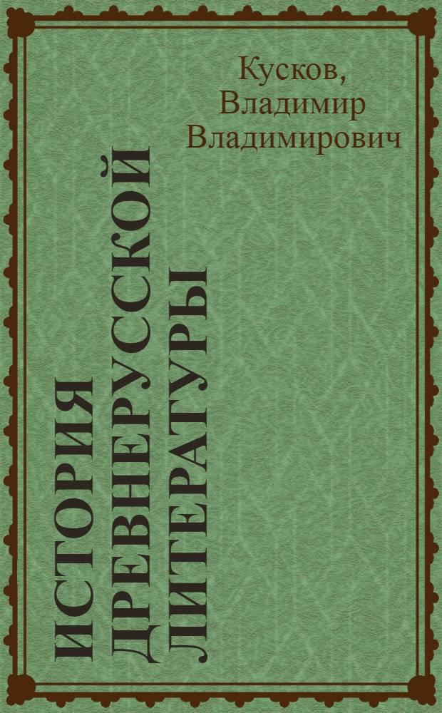 История древнерусской литературы : Учеб. для филол. спец. вузов