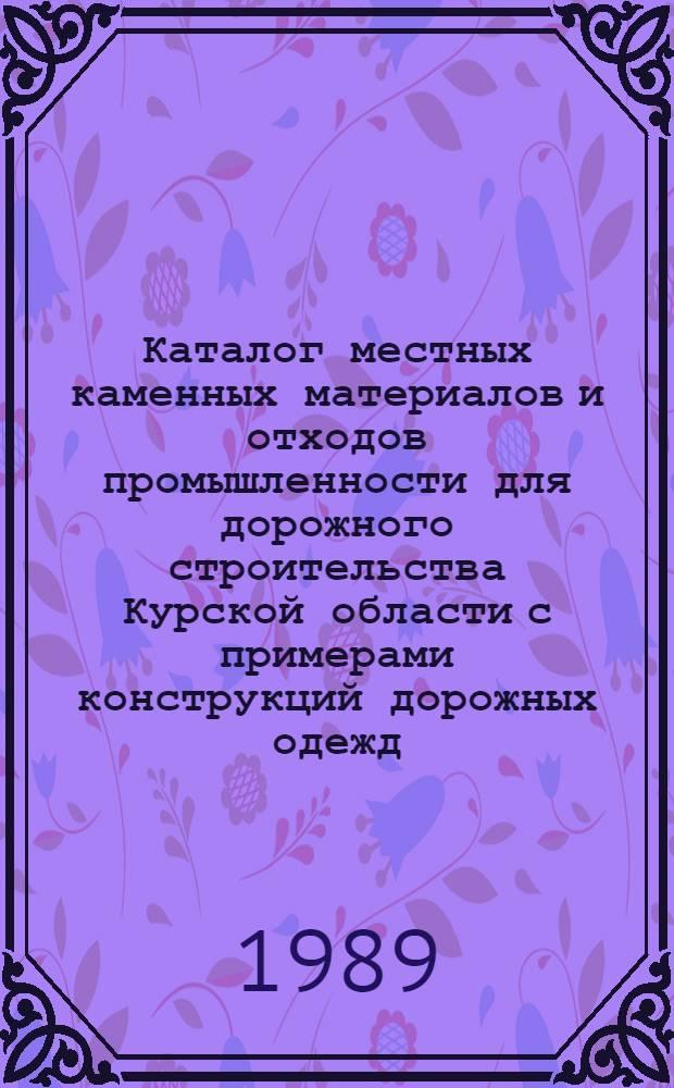 Каталог местных каменных материалов и отходов промышленности для дорожного строительства Курской области с примерами конструкций дорожных одежд