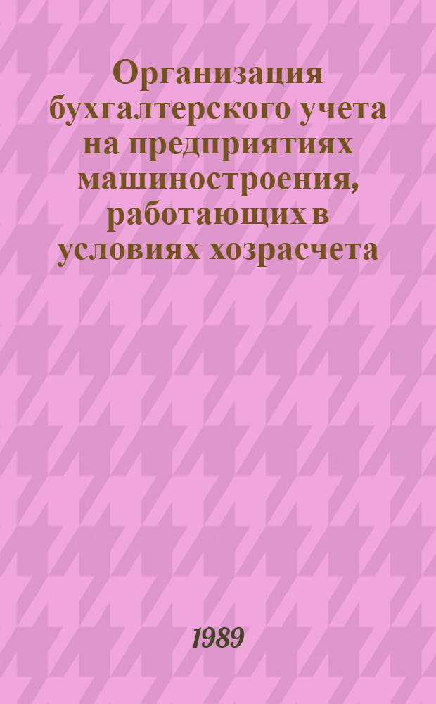 Организация бухгалтерского учета на предприятиях машиностроения, работающих в условиях хозрасчета, основанного на нормативном распределении дохода : Метод. рекомендации